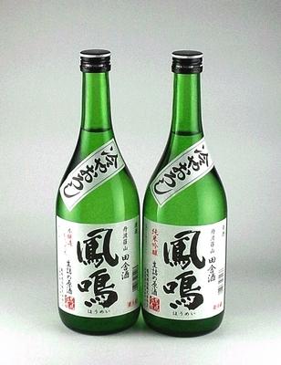 ひやおろし呑みくらべAセット(HI-2A)