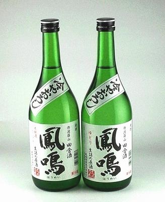 ひやおろし呑みくらべCセット(HI-2C)