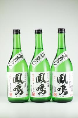 ひやおろし呑みくらべセット(HI-3)