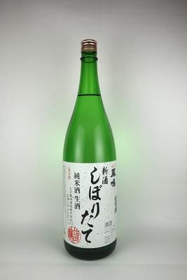 新酒しぼりたて生酒(純米酒) 1.8L