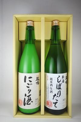 新酒しぼり・にごりセット(JSN-2D) 1.8L×2
