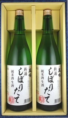 新酒しぼりたて生酒セット(JSS-2D)1.8L×2本