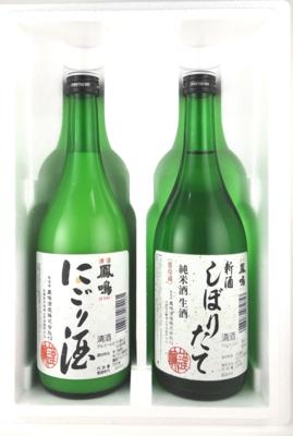 新酒しぼり・にごりセット(JSN-2S)  720ml×2