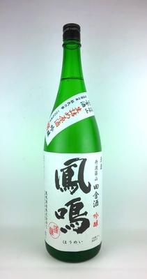鳳鳴 田舎酒 吟醸生詰め原酒 1.8L