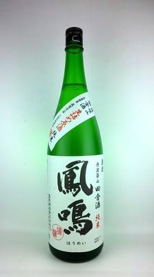 鳳鳴 田舎酒 純米生詰め原酒 1.8L