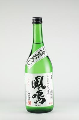 鳳鳴 ゆとり ひやおろし【普通酒】720ml