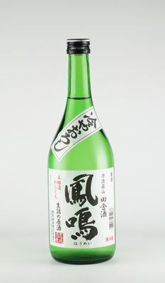 鳳鳴 からくち ひやおろし【本醸造】720ml