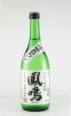 鳳鳴 純米吟醸 ひやおろし 720ml