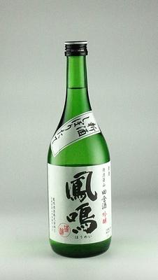 鳳鳴 吟醸 新酒しぼりたて生原酒720ml