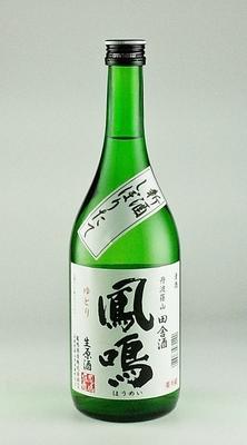 鳳鳴 ゆとり 新酒しぼりたて生原酒【普通酒】720ml