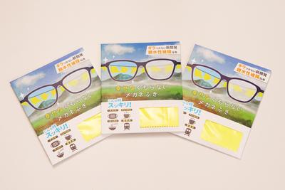 幸せなくもらないメガネふき3枚セット【送料無料】