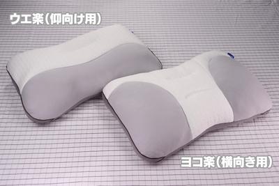 ドクタースリープ枕【単品】
