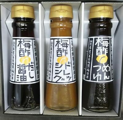 梅酢シリーズ3本入セット