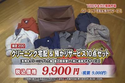【限定200セット】クリーニング宅配&預かりサービス10点セット