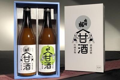 出羽桜 麹甘酒2本(ラ・フランス)セット【限定100セット】