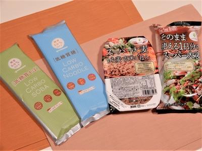城北麺工 ヘルシー4種類お試しセット