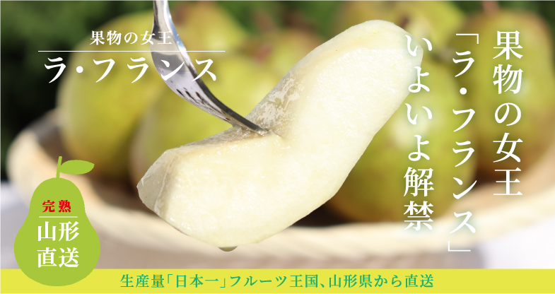 果実の嬢王