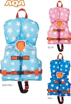 AQA ライフジャケットインファントDX III  KA-9022 幼児用・枕部付き