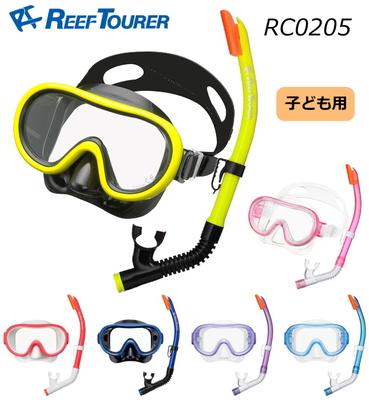 ReefTourer リーフツアラー RC0205 子ども用 スノーケリング用・シリコーン製マスク&弁付きドライスノーケル2点セット
