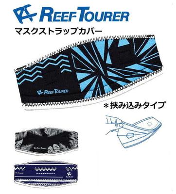 Reef Tourer リーフツアラー マスクストラップカバー RA5007 挟み込みタイプ 3色展開