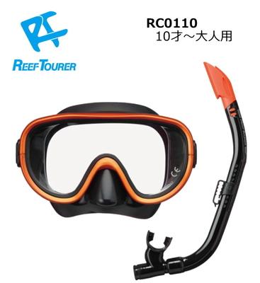 ReefTourer リーフツアラー RC0110 スノーケリング用・シリコーン製マスク&弁付きドライスノーケル大人用2点セット 10才~大人