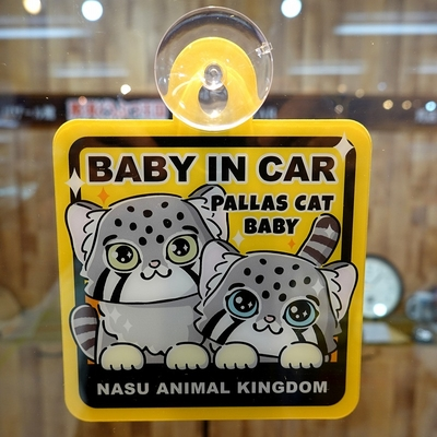 CARサイン 吸盤タイプ マヌルネコベビー baby in Car 【Original】