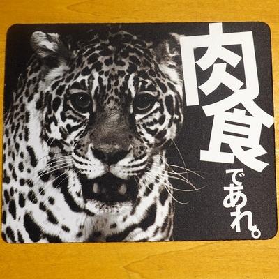 マウスパッド / ラバーマット ジャガー 【Original】「肉食であれ。」