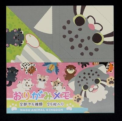 人気動物おりがみメモ 【Original】