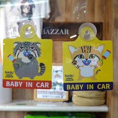 カーサイン 吸盤タイプ なりきりシリーズ  BABY IN CAR  【Original】