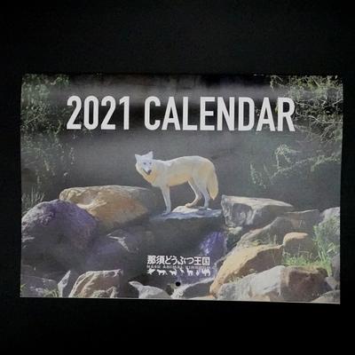 2021年版 那須どうぶつ王国カレンダー A3見開き13ページ 【Original】
