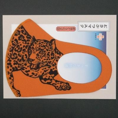 どうぶつマスク ジャガー オレンジ(濃い色) 【Original】