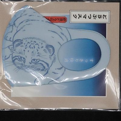 どうぶつマスク マヌルネコ 水色 子供サイズ 【Original】