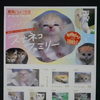 スナネコファミリー記念切手 【最終ロット】日本郵便
