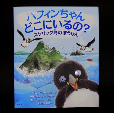 【絵本】パフィンちゃんどこにいるの? スケリッグ島のぼうけん 9784862658692