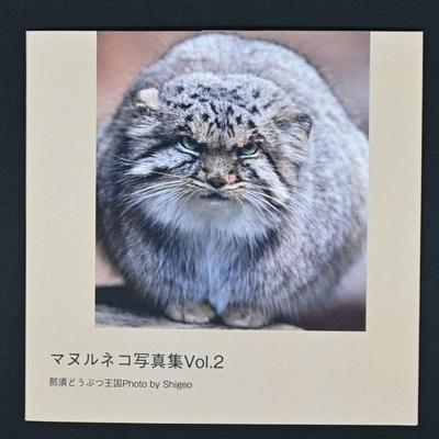 マヌルネコ写真集 Vol.2 【Photo by Shigeo】