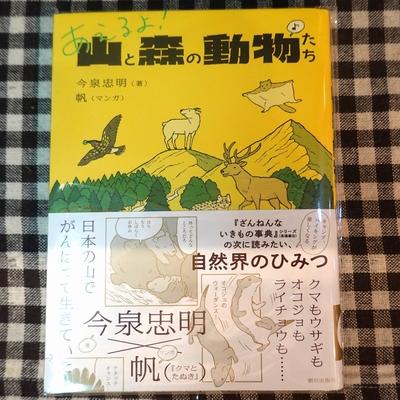 【書籍】あえるよ 山と森の動物たち
