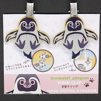 前髪クリップ 2個set フンボルトペンギン 【Original】