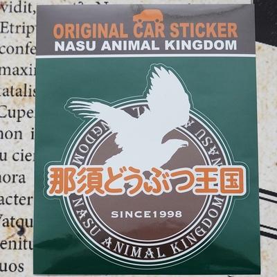 那須どうぶつ王国ロゴマークカーステッカー12cm