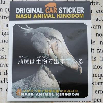 Original car ステッカー 【地球はいきもので出来ている】ハシビロコウversion12cm