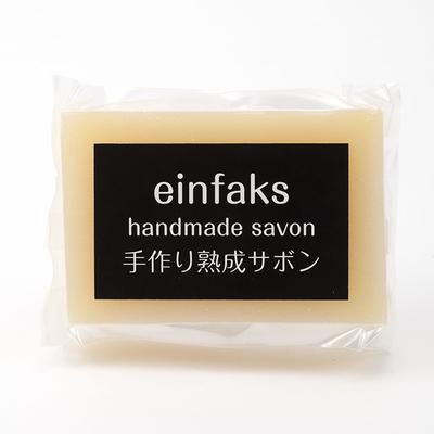 einfaks 手作り熟成サボン