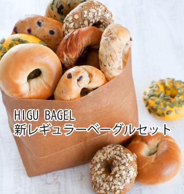 HIGU BAGEL新レギュラーベーグルセット14個入り