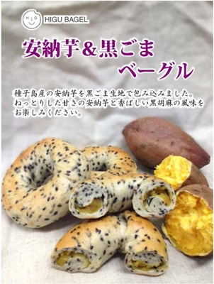 【季節限定】安納芋&黒ごまベーグル