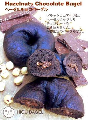 【季節限定】ヘーゼルチョコベーグル