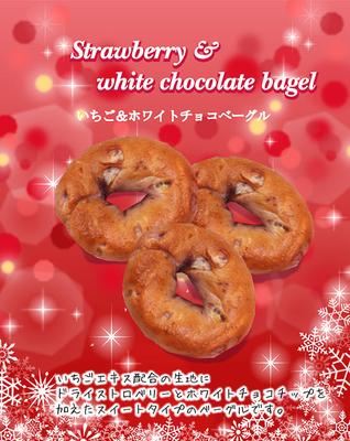 【季節限定】いちご&ホワイトチョコベーグル