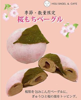 【季節限定】桜もちベーグル