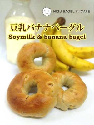 【季節限定】豆乳バナナベーグル