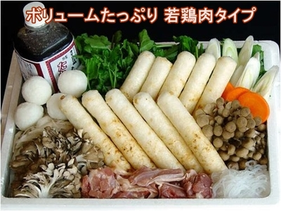きりたんぽ鍋セット 4.5人前 若鶏肉タイプ