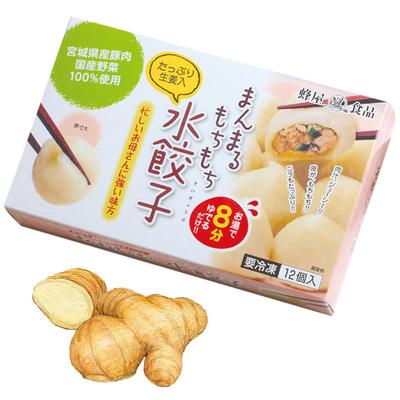 まんまるもちもち水餃子【生姜入】(12個入)