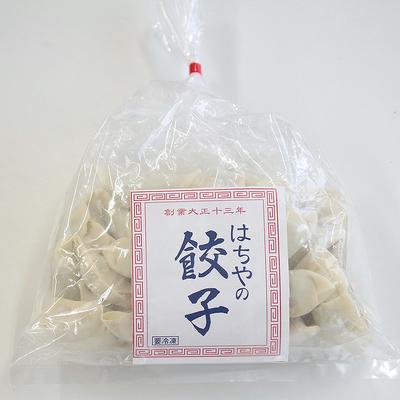 【お徳用】はちやの餃子(30個入)