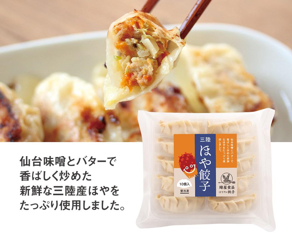 三陸ほや餃子